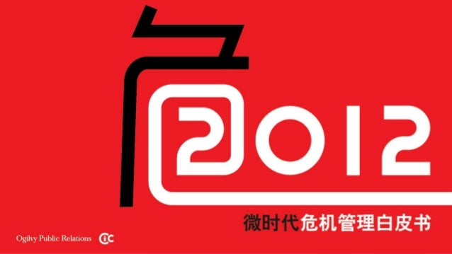 """前言      2010年被誉为微博元年,中国互联网由此步入微时代;微博作为微时代传播媒介的代表,在成为品牌营销沟通的重要平台的同时,也在各类危机      的爆发、传播和升级中扮演起愈加重要的角色。基于对""""微时代危机""""的共识,2012年2月,..."""