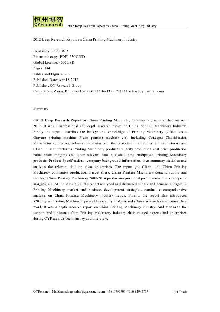2012 Deep Research Report on China Printing Machinery Industry2012 Deep Research Report on China Printing Machinery Indust...