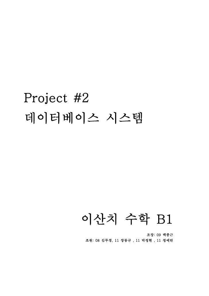 Project #2데이터베이스 시스템        이산치 수학 B1                                  조장: 09 백종근         조원: 08 김무경, 11 장동규 , 11 박정현 , 11...
