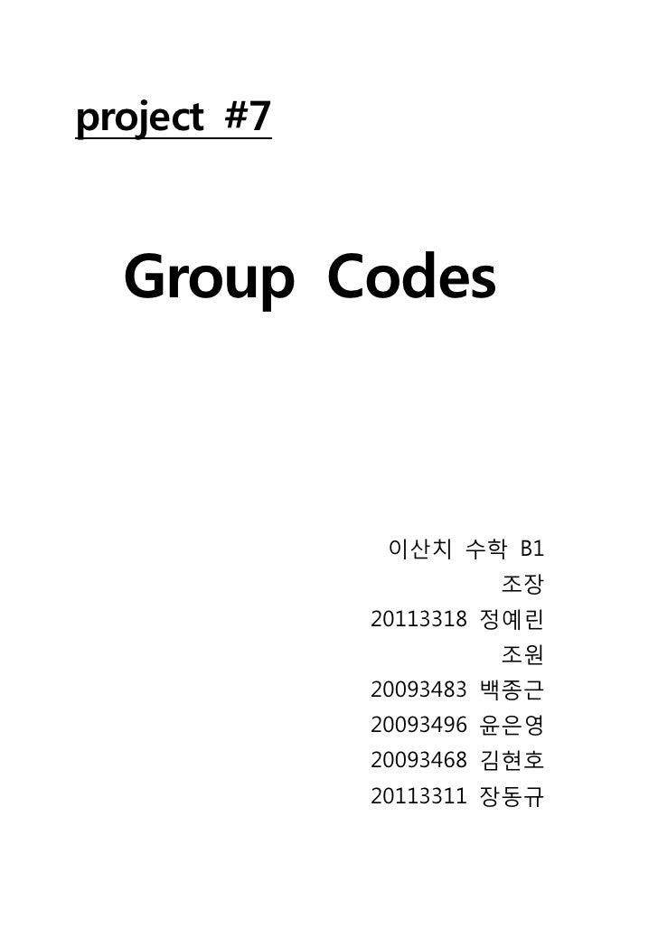 project #7  Group Codes              이산치 수학 B1                     조장             20113318 정예린                     조원     ...