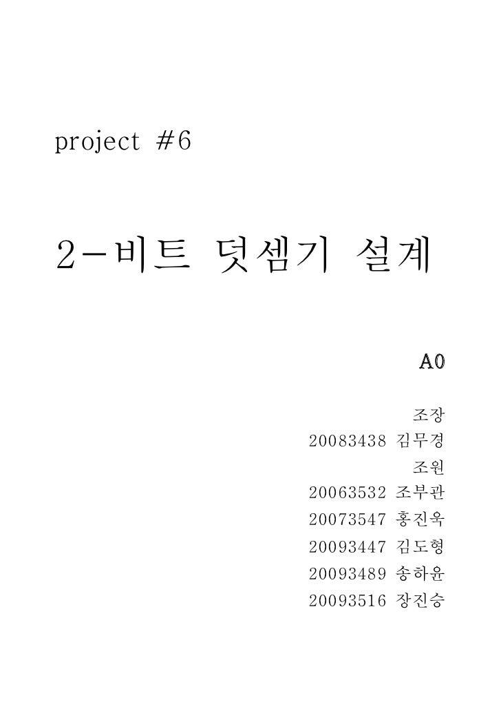 project #62-비트 덧셈기 설계                      A0                       조장             20083438 김무경                       조원  ...
