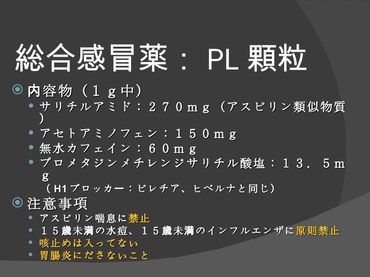 かぜ症候群2012 FINAL