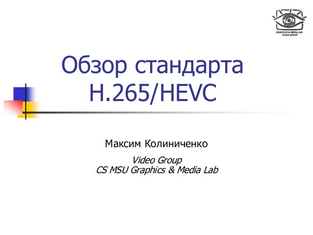 Обзор стандарта H.265/HEVC Максим Колиниченко Video Group CS MSU Graphics & Media Lab