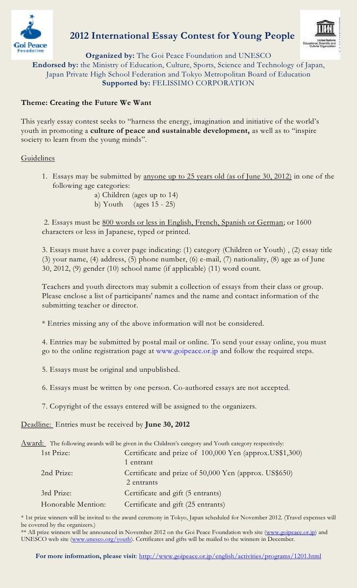 Essay contest in 2009