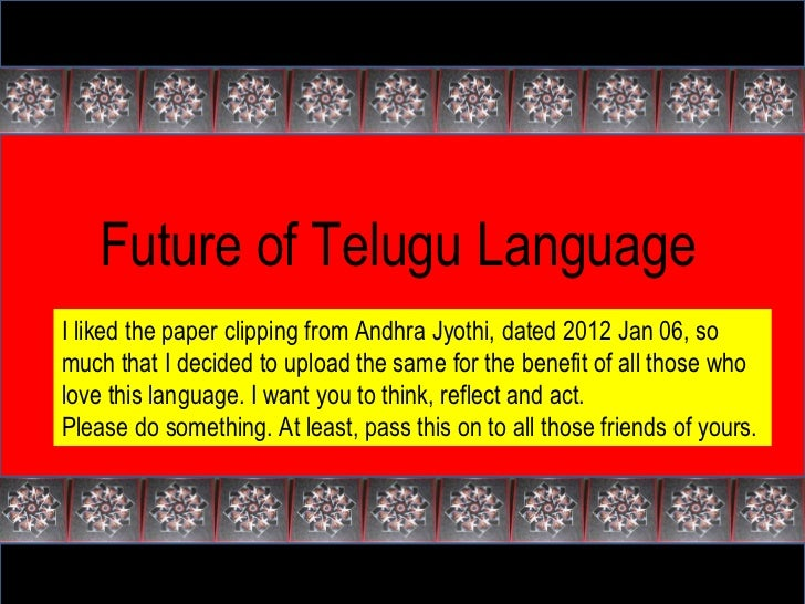 Future of Telugu Language I liked the paper clipping from Andhra Jyothi, dated 2012 Jan 06, so much that I decided to uplo...