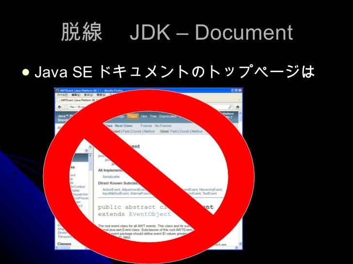 脱線  JDK – Document <ul><li>Java SE ドキュメントのトップページは </li></ul>