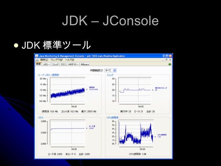 JDK – JConsole <ul><li>JDK 標準ツール </li></ul>