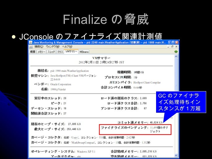 Finalize の脅威 <ul><li>JConsole のファイナライズ関連計測値 </li></ul>GC のファイナライズ処理待ちインスタンスが 1 万超