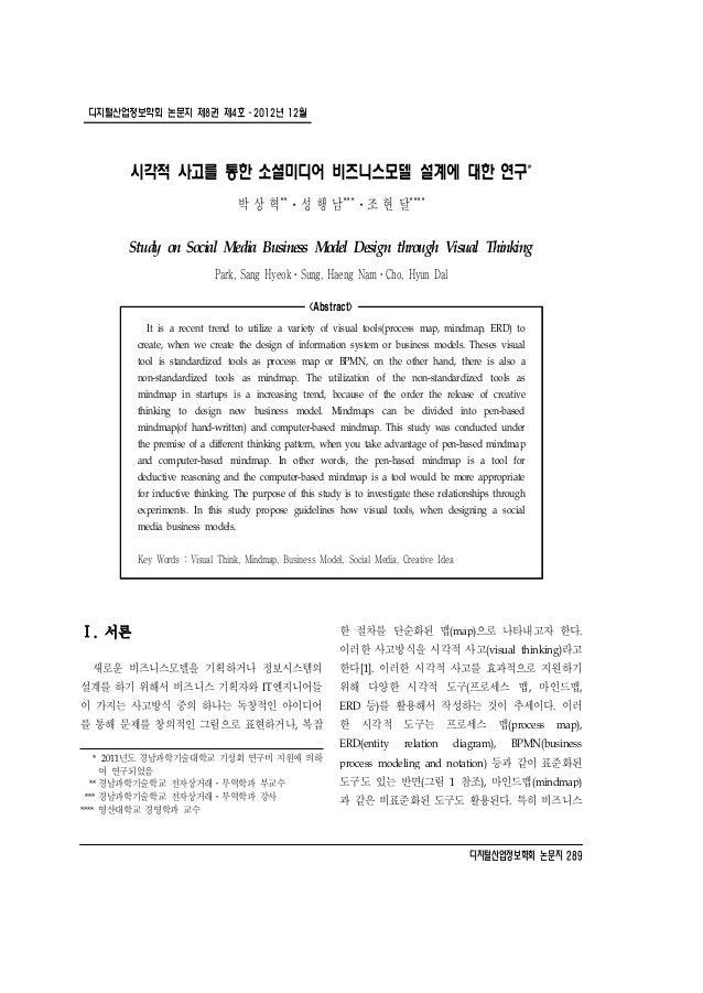 디지털산업정보학회 논문지 제8권 제4호2012년 12월           시각적 사고를 통한 소셜미디어 비즈니스모델 설계에 대한 연구*                                         박 상 혁...
