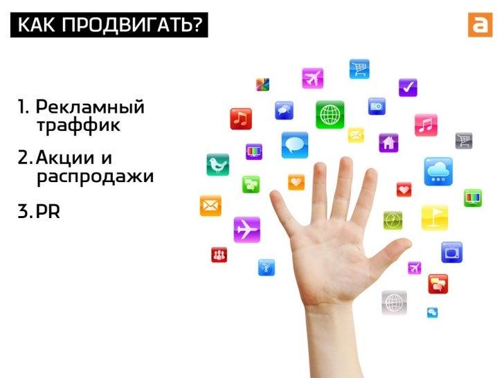 2012 mobfest Slide 3