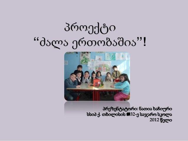 პრეზენტატორი: ნათია ხაჩიურისსიპ ქ. თბილისის #32-ე საჯარო სკოლა                           2012 წელი