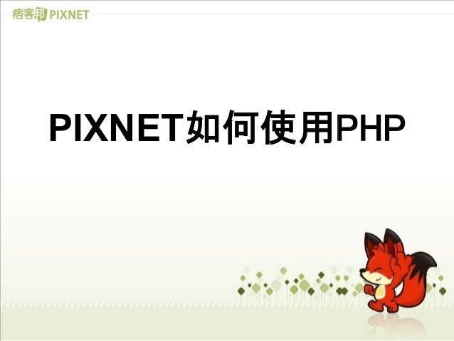 PIXNET如何使用PHP