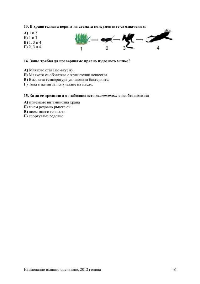 Национално външно оценяване, 2012 година 10 13. В хранителната верига на схемата консументите са означени с: А) 1 и 2 Б) 1...
