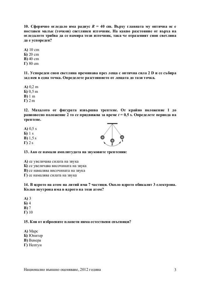 2012 pne 7klas_31_may Slide 3
