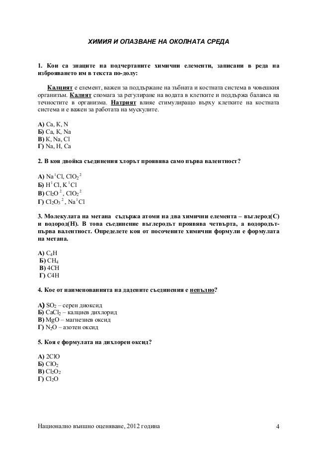 Национално външно оценяване, 2012 година 4 ХИМИЯ И ОПАЗВАНЕ НА ОКОЛНАТА СРЕДА   1. Кои са знаците на подчертаните химичн...