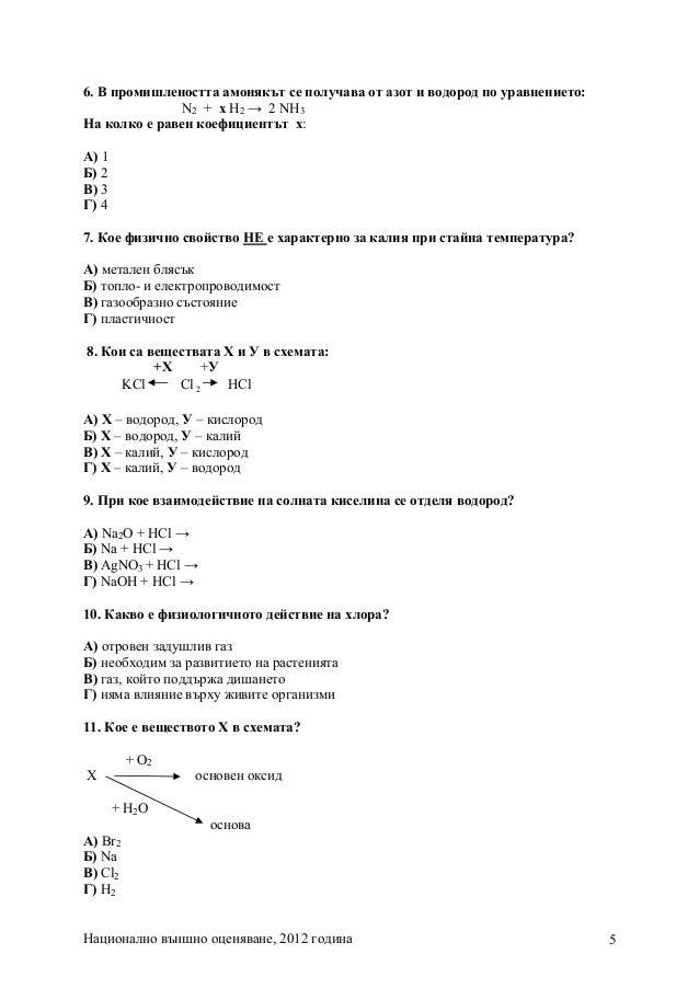 Национално външно оценяване, 2012 година 5 6. В промишлеността амонякът се получава от азот и водород по уравнението: N2 +...