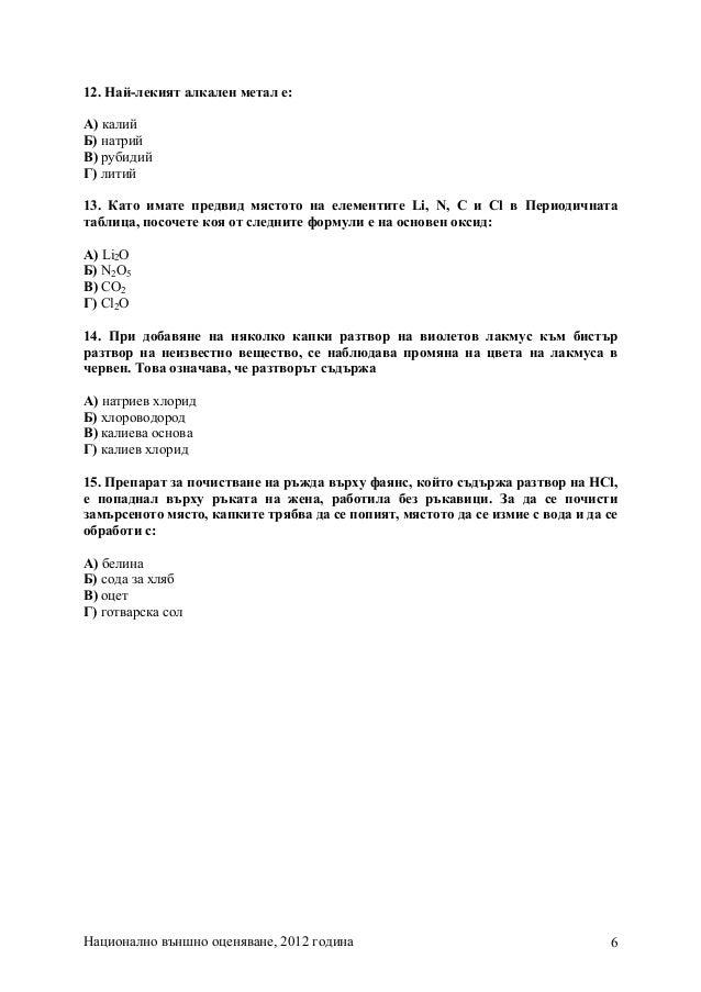 Национално външно оценяване, 2012 година 6 12. Най-лекият алкален метал е: А) калий Б) натрий В) рубидий Г) литий 13. Като...