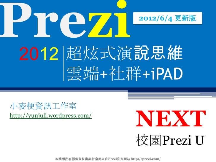Prezi   2012 超炫式演說思維                                                  2012/6/4 更新版                    雲端+社群+iPAD小麥梗資訊工作室ht...