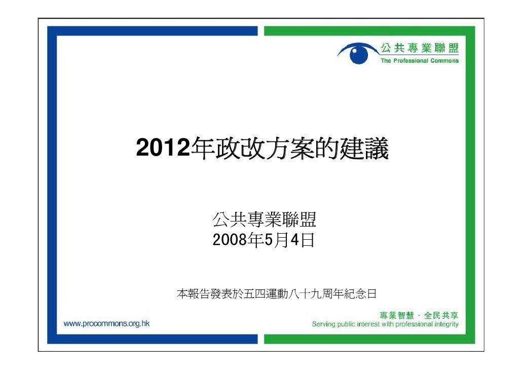 2012年政改方案的建議      公共專業聯盟     2008年5月4日   本報告發表於五四運動八十九周年紀念日