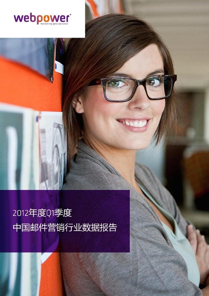 《2012 年度 Q1 季度中国邮件营销行业数据报告》webpower 中国区 版权所有       -1-
