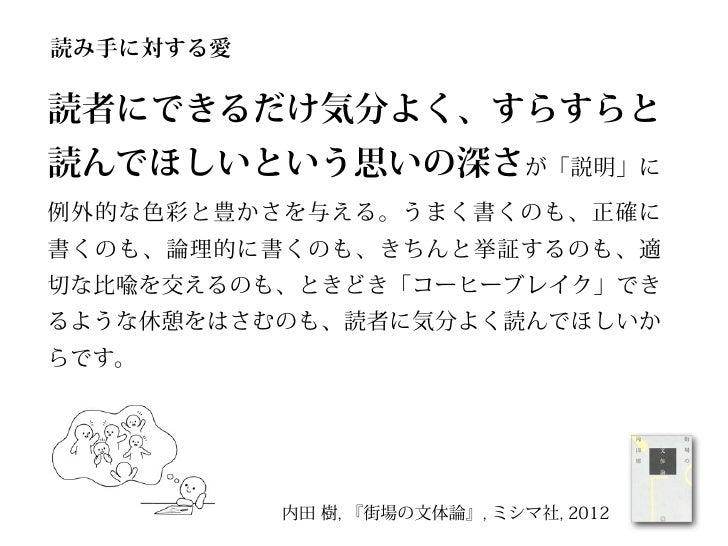 でも、「気分よく読めるように書く」「すらすら読めるように書く」というのは、「読者に迎合する」ということじゃないですよ。そこを間違えないでくださいね。          内田 樹, 『街場の文体論』, ミシマ社, 2012