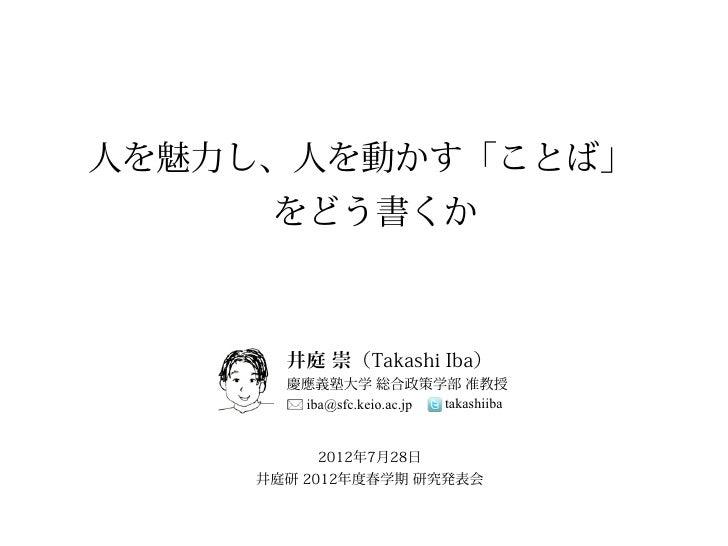 『人を魅力し、人を動かす「ことば」 をどう書くか』(井庭 崇)