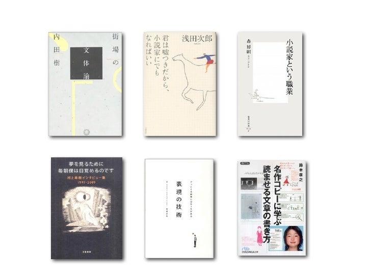 皆さんのほとんどは大学生になった段階では、文章を書く力を深く、致命的に損なわれています。       内田 樹, 『街場の文体論』, ミシマ社, 2012