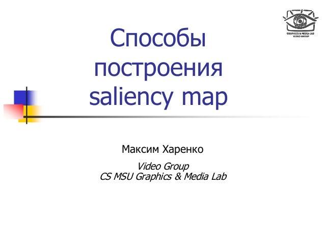 Способы построения saliency map Максим Харенко Video Group CS MSU Graphics & Media Lab
