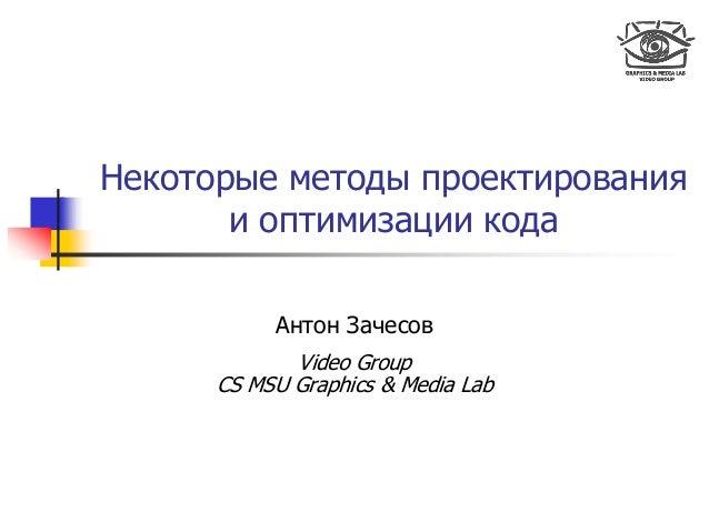 Некоторые методы проектирования и оптимизации кода Антон Зачесов Video Group CS MSU Graphics & Media Lab