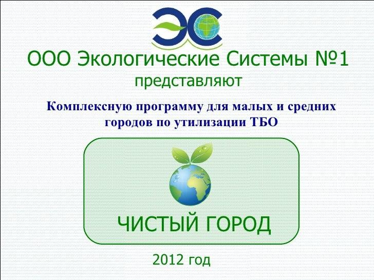 ООО Экологические Системы №1             представляют Комплексную программу для малых и средних         городов по утилиза...