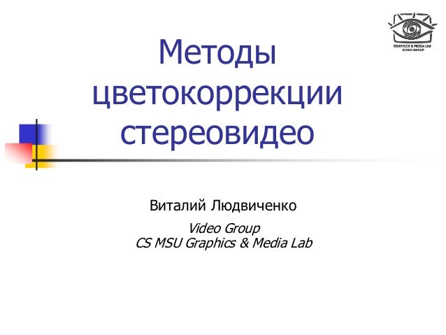 Виталий Людвиченко Video Group CS MSU Graphics & Media Lab Методы цветокоррекции стереовидео