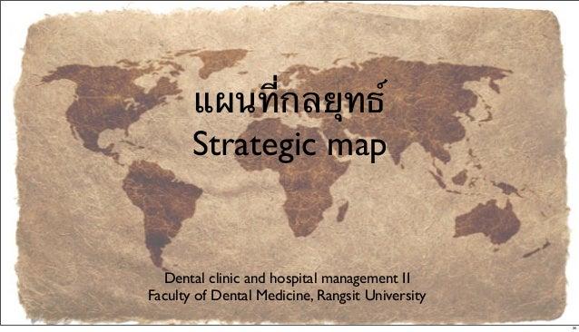 แผนที่กลยุทธ์ Strategic map Dental clinic and hospital management II Faculty of Dental Medicine, Rangsit University 35
