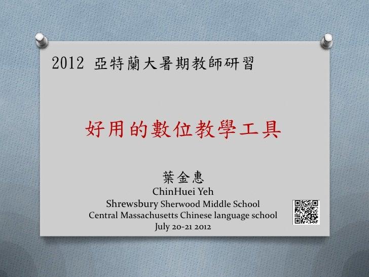 2012 亞特蘭大暑期教師研習  好用的數位教學工具                   葉金惠               ChinHuei Yeh      Shrewsbury Sherwood Middle School  Centra...