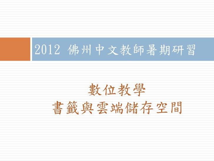 2012 佛州中文教師暑期研習   數位教學 書籤與雲端儲存空間