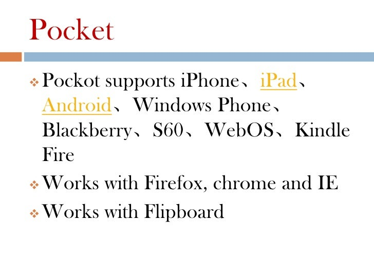 Pocket Pockot supports iPhone、iPad、  Android、Windows Phone、  Blackberry、S60、WebOS、Kindle  Fire Works with Firefox, chrom...