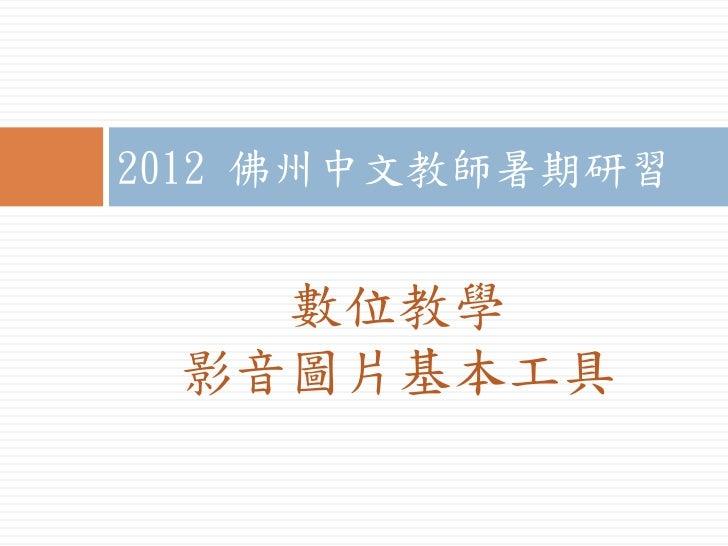 2012 佛州中文教師暑期研習   數位教學 影音圖片基本工具