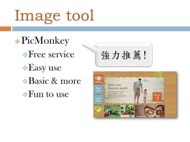 Image tool   PicMonkey    Free service   強力推薦!    Easy use    Basic & more    Fun to use