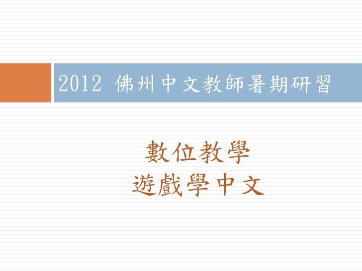 2012 佛州中文教師暑期研習    數位教學   遊戲學中文