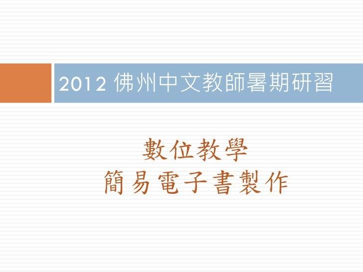 2012 佛州中文教師暑期研習   數位教學 好用的Google工具