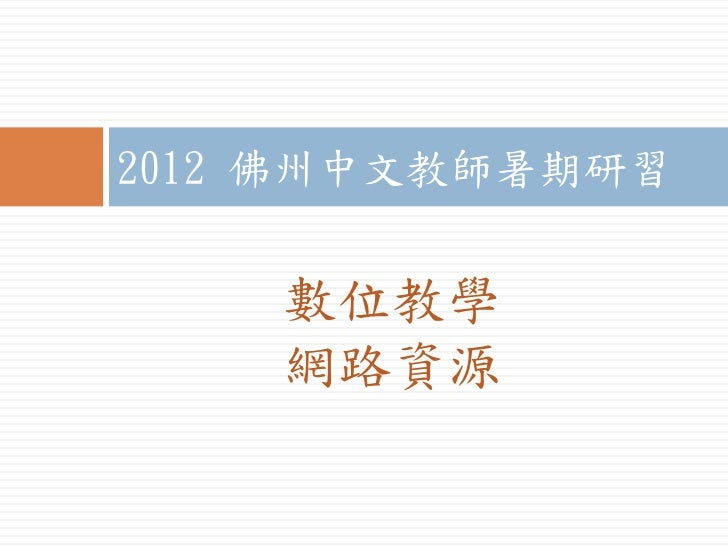 Taiwan Academy   http://www.huayuworld.org/learning/culture/showt    ype3/100