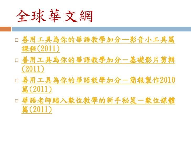 網路上的老師   免費資源網路社群   http://www.freegroup.org/2012/06/pocket-read-    it-later/   關鍵應用   http://key.chtouch.com/   重灌狂...