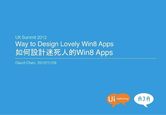 2012 Taiwan UX Summit 工作坊C 簡報