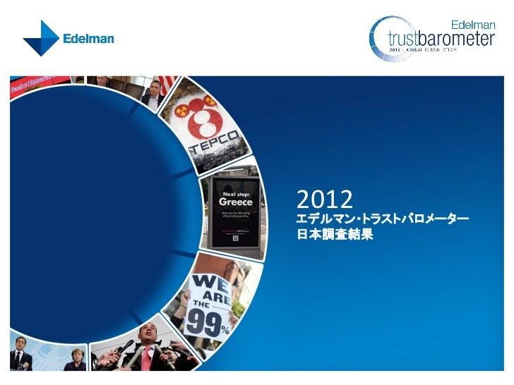 2012                                            エデルマン・トラストバロメーター                                            日本調査結果1   © Ed...