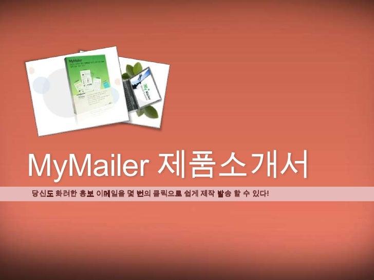 MyMailer 제품소개서당신도 화려한 홍보 이메일을 몇 번의 클릭으로 쉽게 제작 발송 할 수 있다!