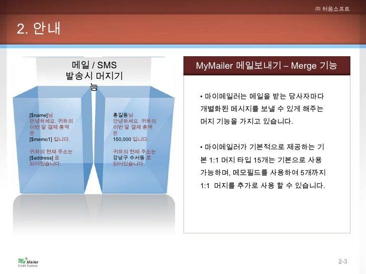 ㈜ 처음소프트2. 안내            메일 / SMS             MyMailer 메일보내기 – Merge 기능           발송시 머지기              능                   ...