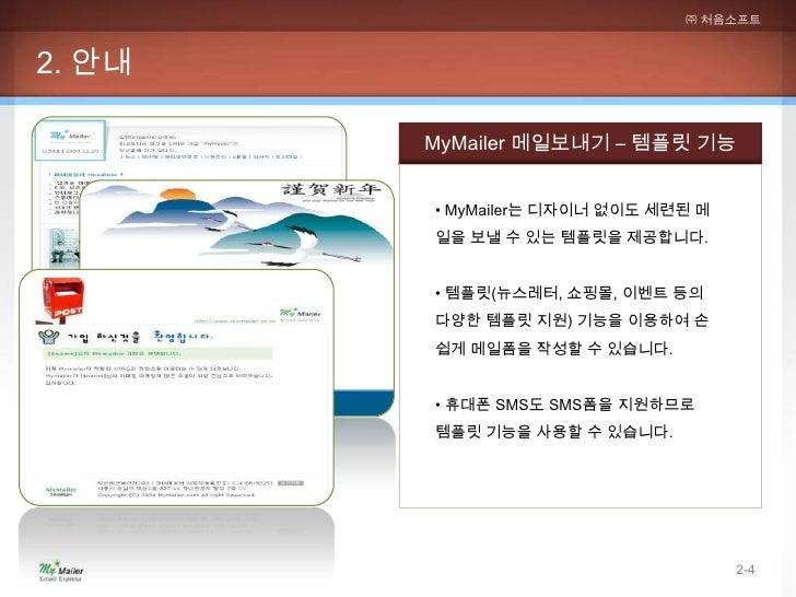 ㈜ 처음소프트2. 안내        MyMailer 메일보내기 – 템플릿 기능        • MyMailer는 디자이너 없이도 세련된 메        일을 보낼 수 있는 템플릿을 제공합니다.        • 템플릿(뉴...