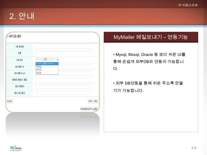 ㈜ 처음소프트2. 안내        MyMailer 메일보내기 – 연동기능        • Mysql, Mssql, Oracle 등 보다 쉬운 UI를        통해 손쉽게 외부DB와 연동이 가능합니        다....