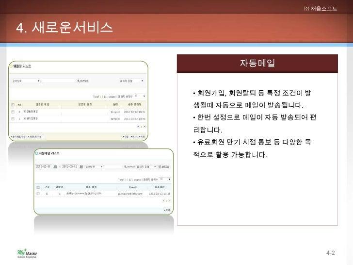 ㈜ 처음소프트4. 새로운서비스                     자동메일            • 회원가입, 회원탈퇴 등 특정 조건이 발            생될때 자동으로 메일이 발송됩니다.            • 한...