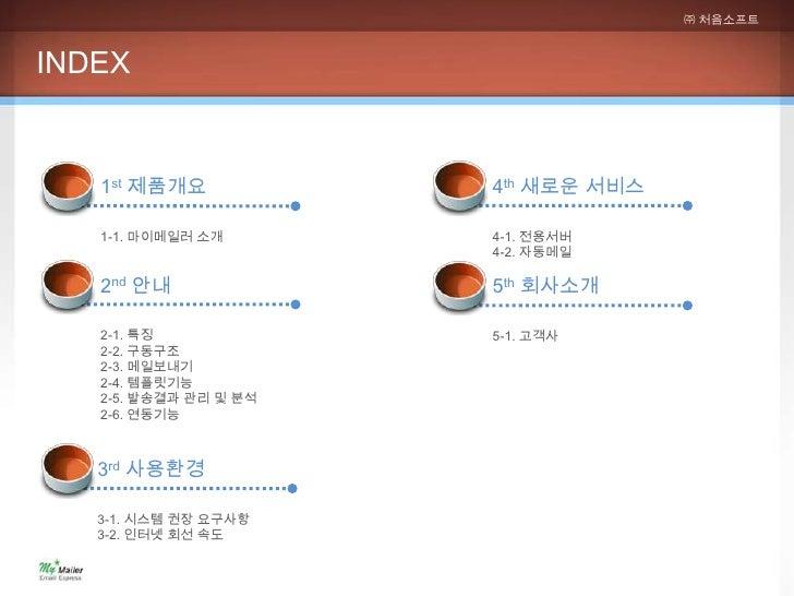 ㈜ 처음소프트INDEX   1st 제품개요            4th 새로운 서비스   1-1. 마이메일러 소개       4-1. 전용서버                       4-2. 자동메일   2nd 안내   ...