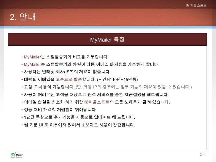 ㈜ 처음소프트2. 안내                         MyMailer 특징  • MyMailer는 스팸발송기와 비교를 거부합니다.  • MyMailer는 스팸발송기와 차원이 다른 이메일 마케팅을 가능하게 합...